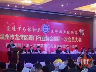 温州市龙湾区阀门行业协会四届一次会员大会隆重举行