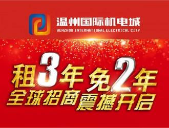 温州国际机电城 火爆招商