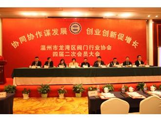温州市龙湾区阀门行业协会四届二次会员大会胜利召开
