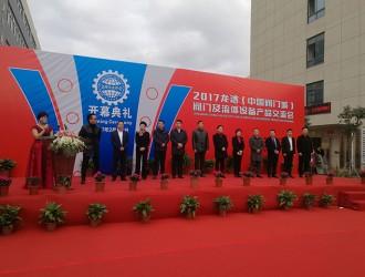 2017龙湾(中国阀门城)阀门及流体设备产品交流会 在春节期间胜利开幕