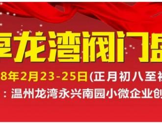 2018第二届龙湾(中国阀门城)阀门展览会