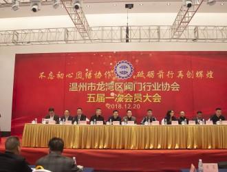 热烈祝贺龙湾区阀门行业协会五届一次会员大会胜利召开