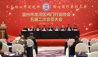 温州市龙湾区阀门行业协会五届二次会员大会隆重召开